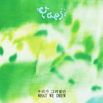 "Bild des Albumcovers ""What we drew 우리가 그려왔던"" von Yaeji"